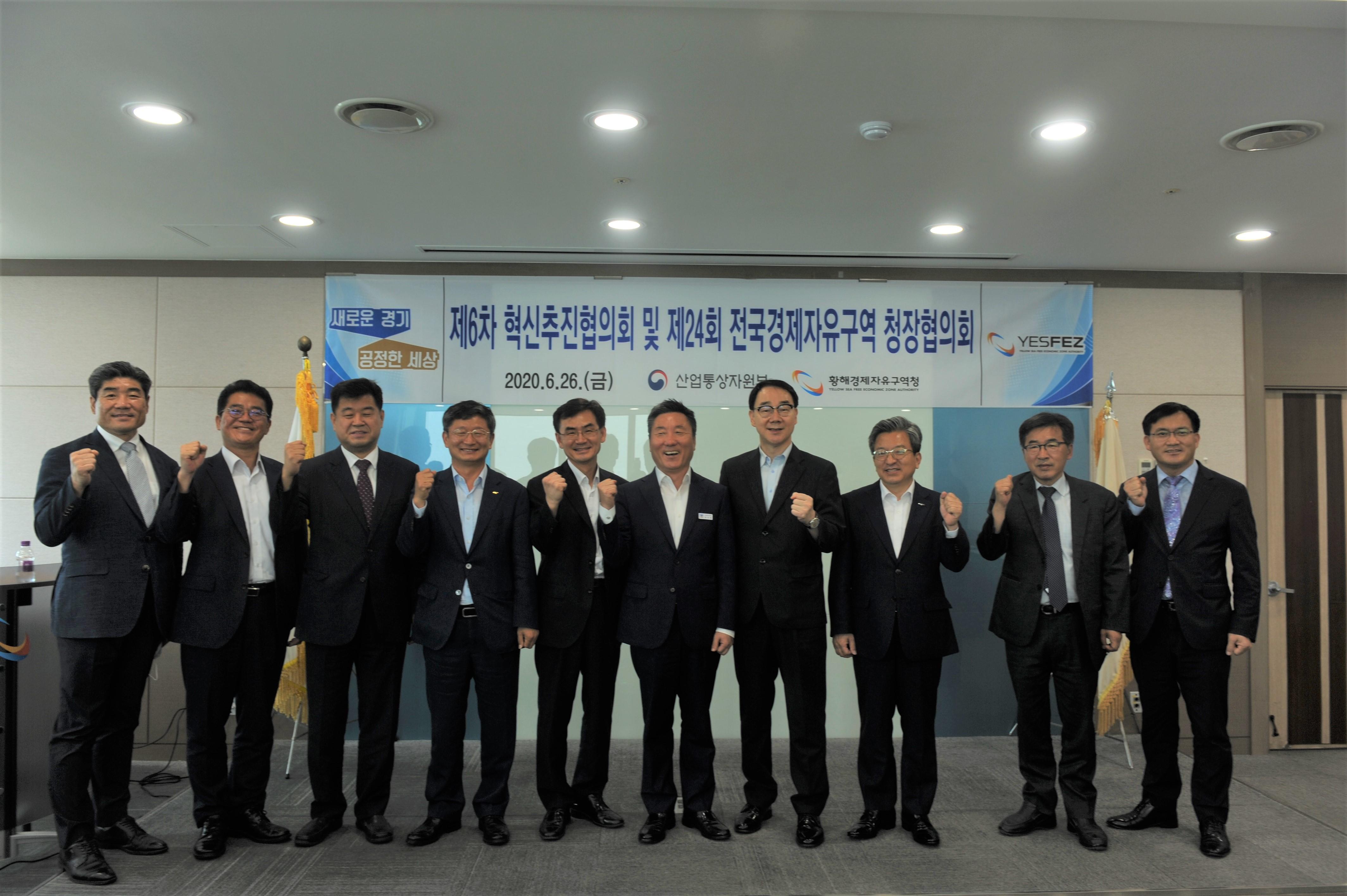 전국경제자유구역청장 협의회